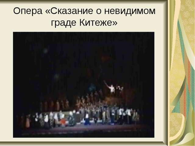 Опера «Сказание о невидимом граде Китеже»