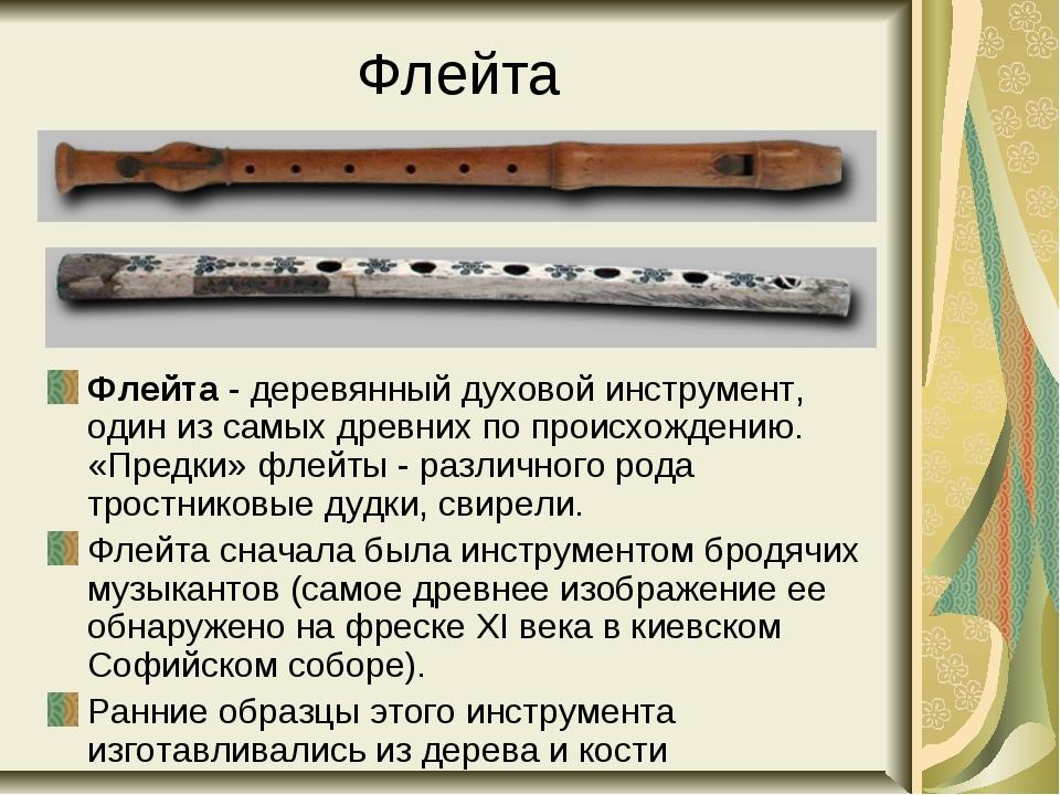 Флейта Флейта - деревянный духовой инструмент, один из самых древних по проис...