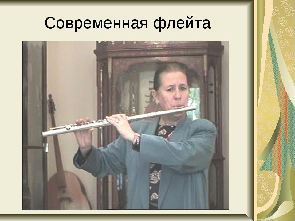 Современная флейта