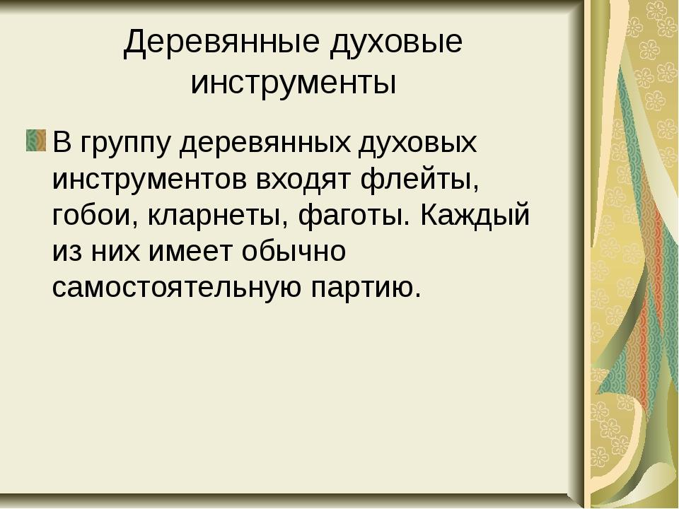 Деревянные духовые инструменты В группу деревянных духовых инструментов входя...