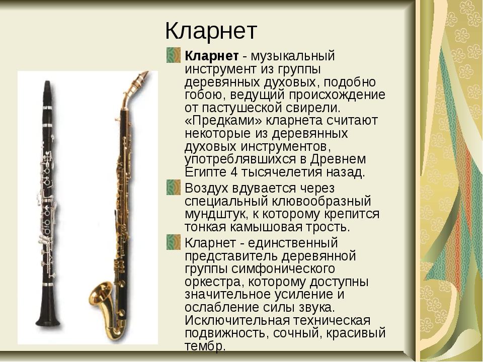 Кларнет Кларнет - музыкальный инструмент из группы деревянных духовых, подобн...