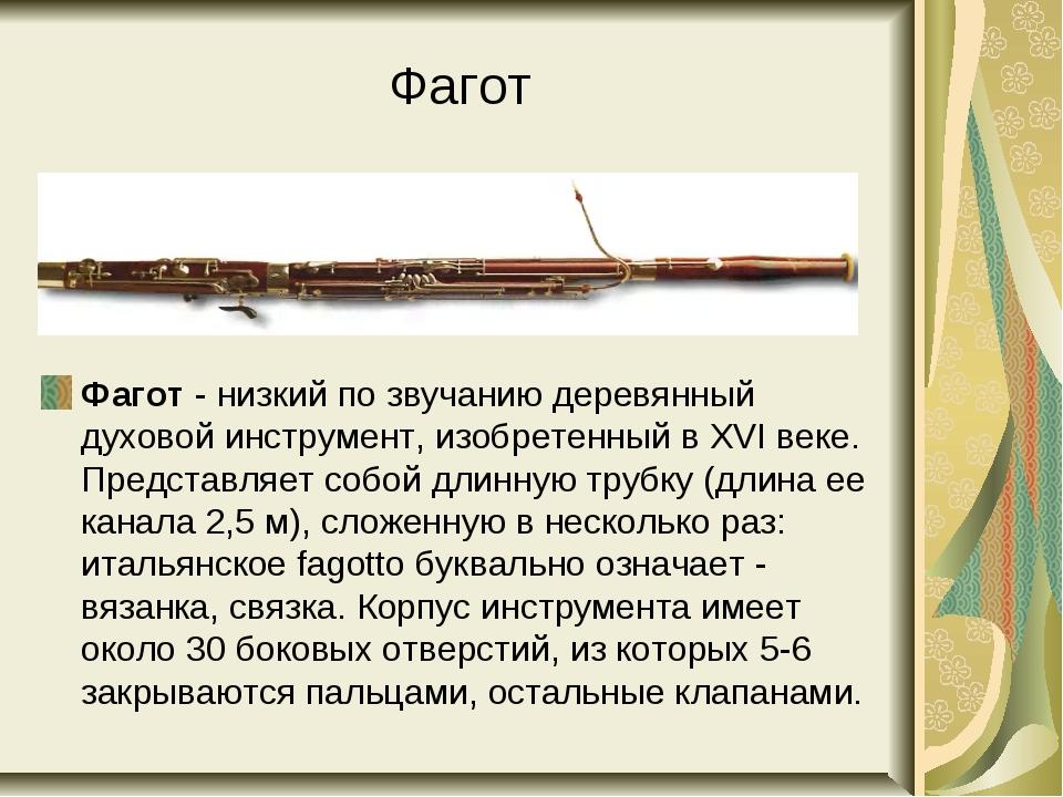 Фагот Фагот - низкий по звучанию деревянный духовой инструмент, изобретенный...