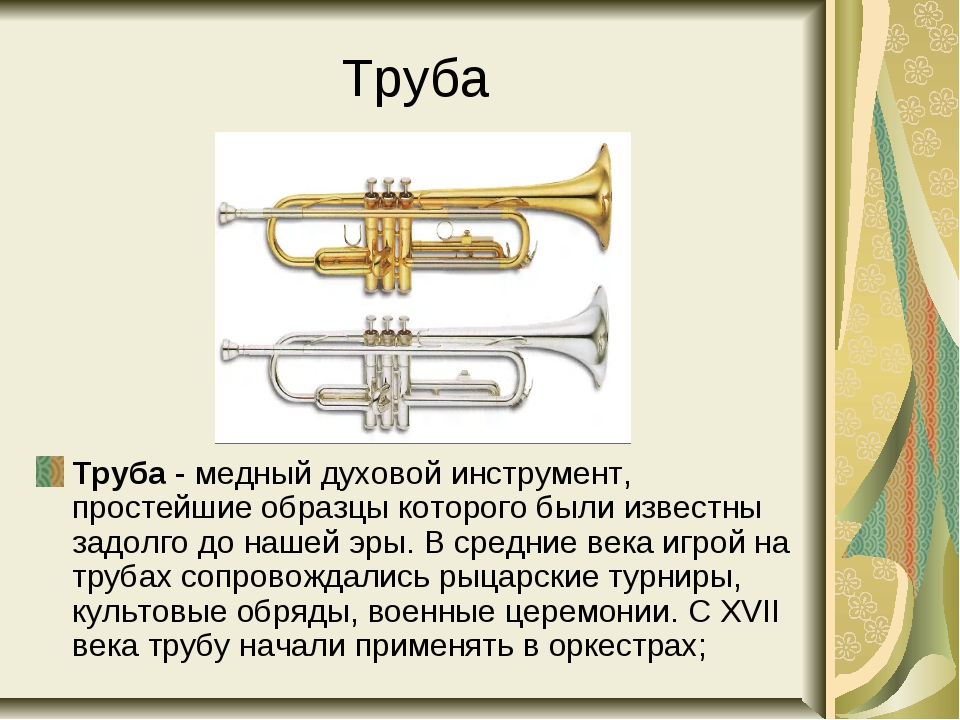 Труба Труба - медный духовой инструмент, простейшие образцы которого были изв...
