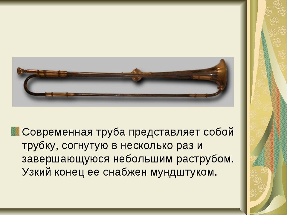 Современная труба представляет собой трубку, согнутую в несколько раз и завер...