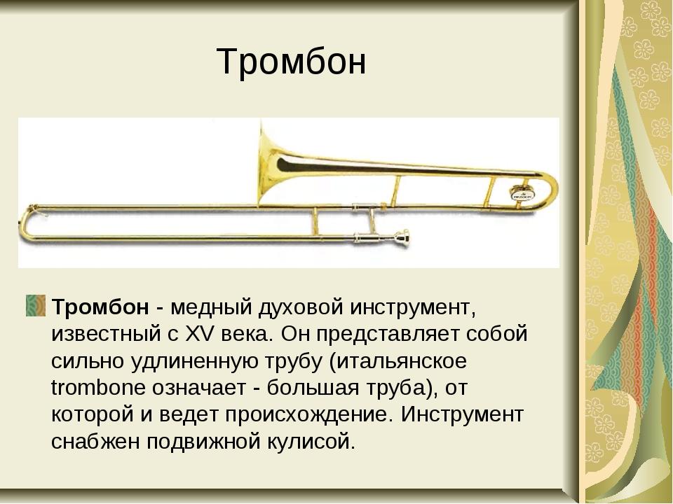 Тромбон Тромбон - медный духовой инструмент, известный с XV века. Он представ...