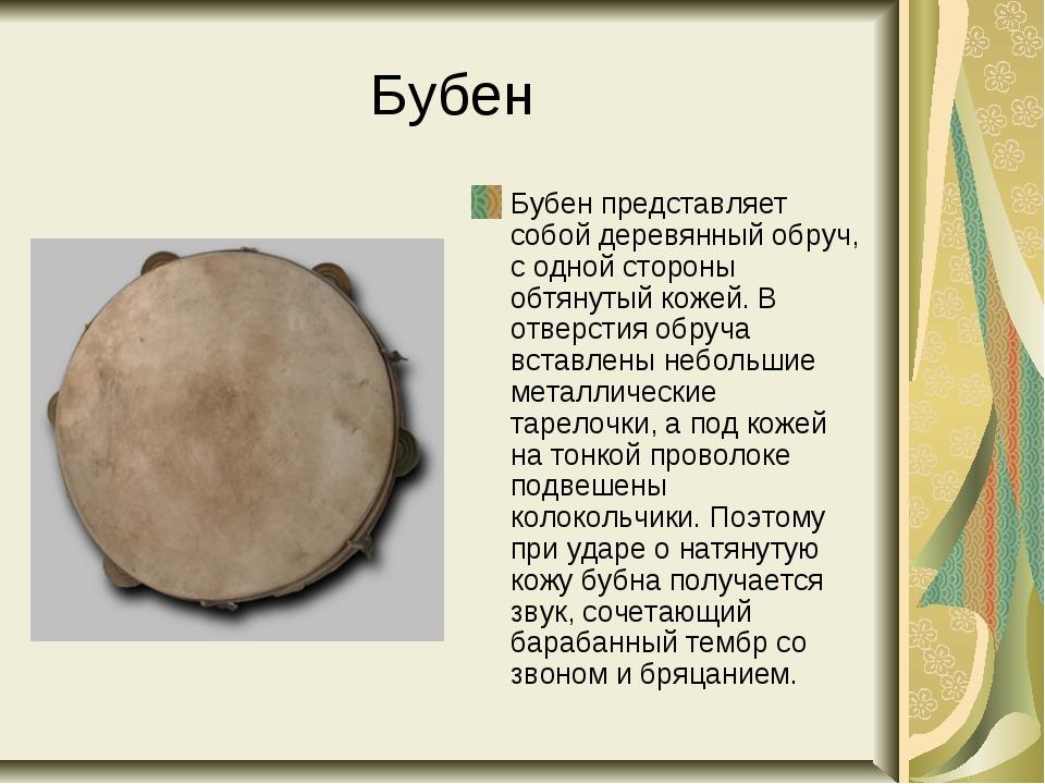 Бубен Бубен представляет собой деревянный обруч, с одной стороны обтянутый ко...