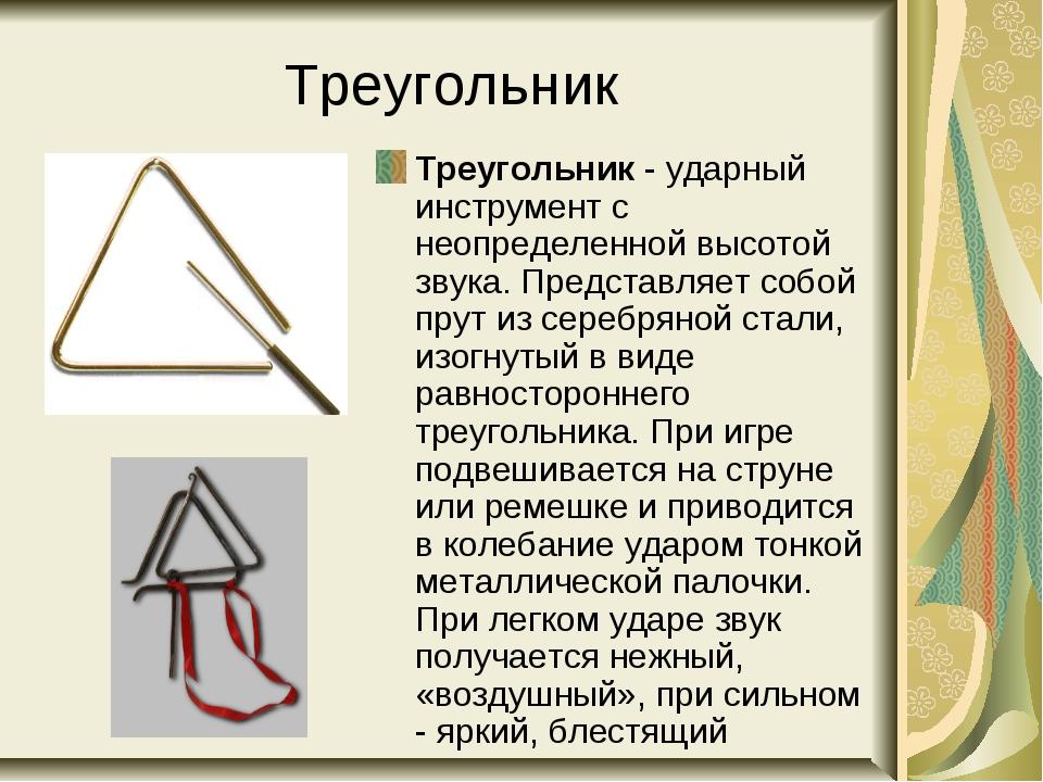 Треугольник Треугольник - ударный инструмент с неопределенной высотой звука....