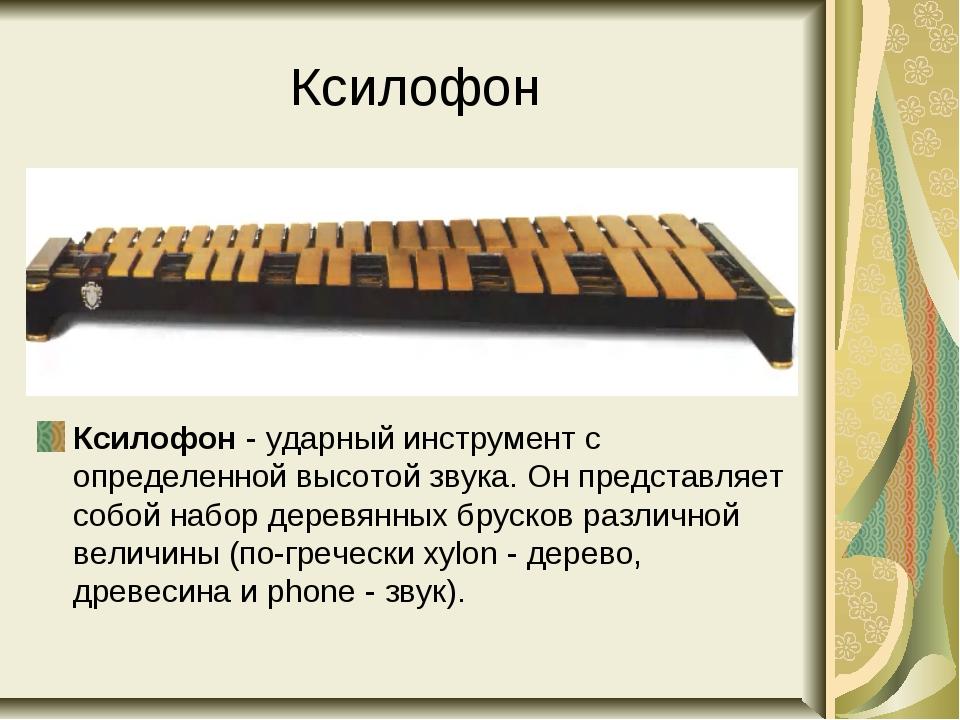 Ксилофон Ксилофон - ударный инструмент с определенной высотой звука. Он предс...