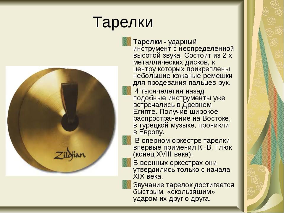Тарелки Тарелки - ударный инструмент с неопределенной высотой звука. Состоит...