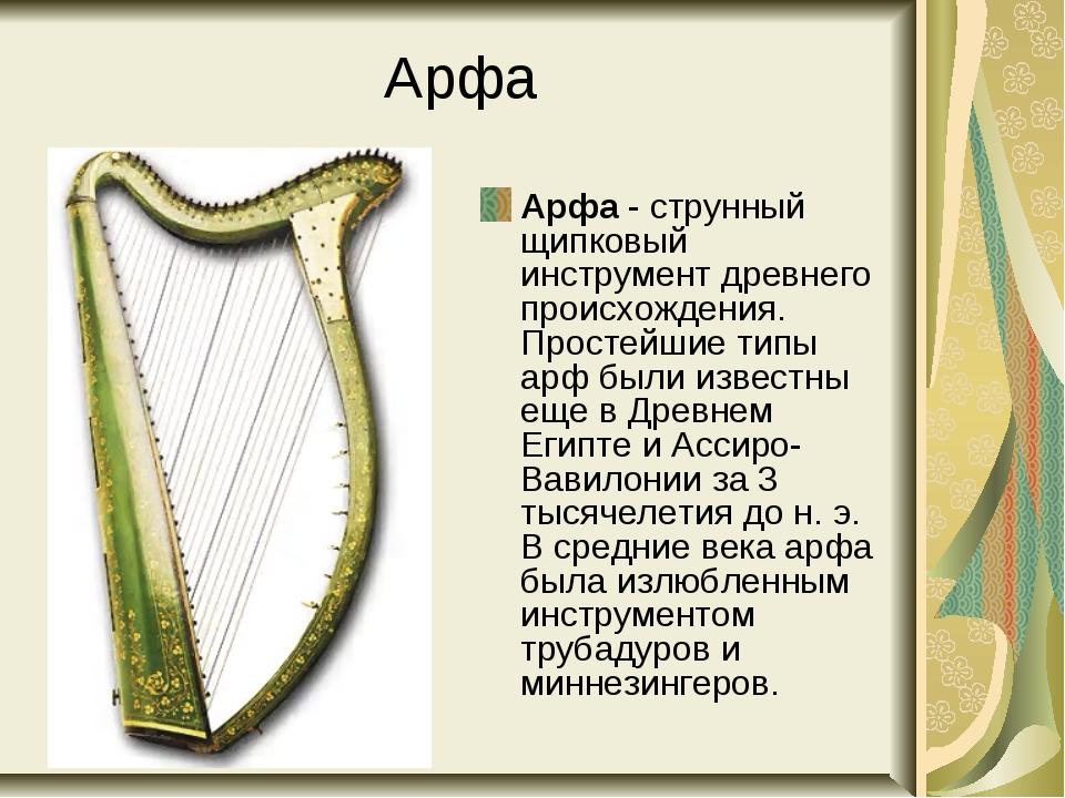Арфа Арфа - струнный щипковый инструмент древнего происхождения. Простейшие т...
