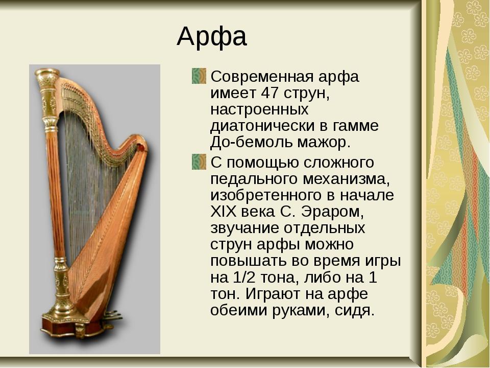 Арфа Современная арфа имеет 47 струн, настроенных диатонически в гамме До-бем...