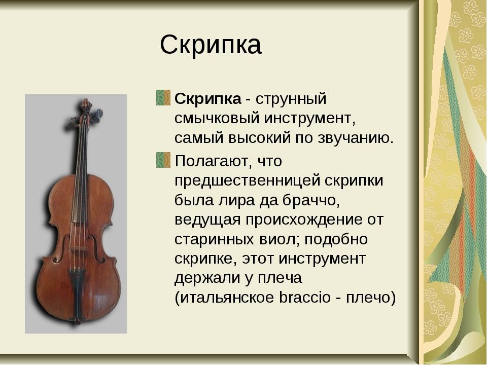 Скрипка Скрипка - струнный смычковый инструмент, самый высокий по звучанию. П...