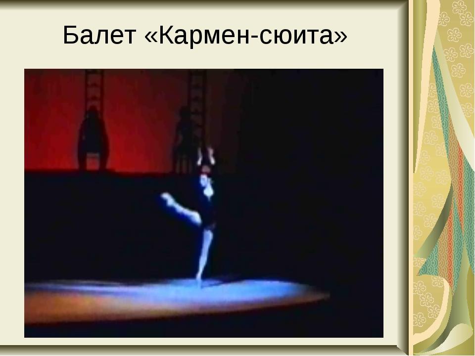 Балет «Кармен-сюита»