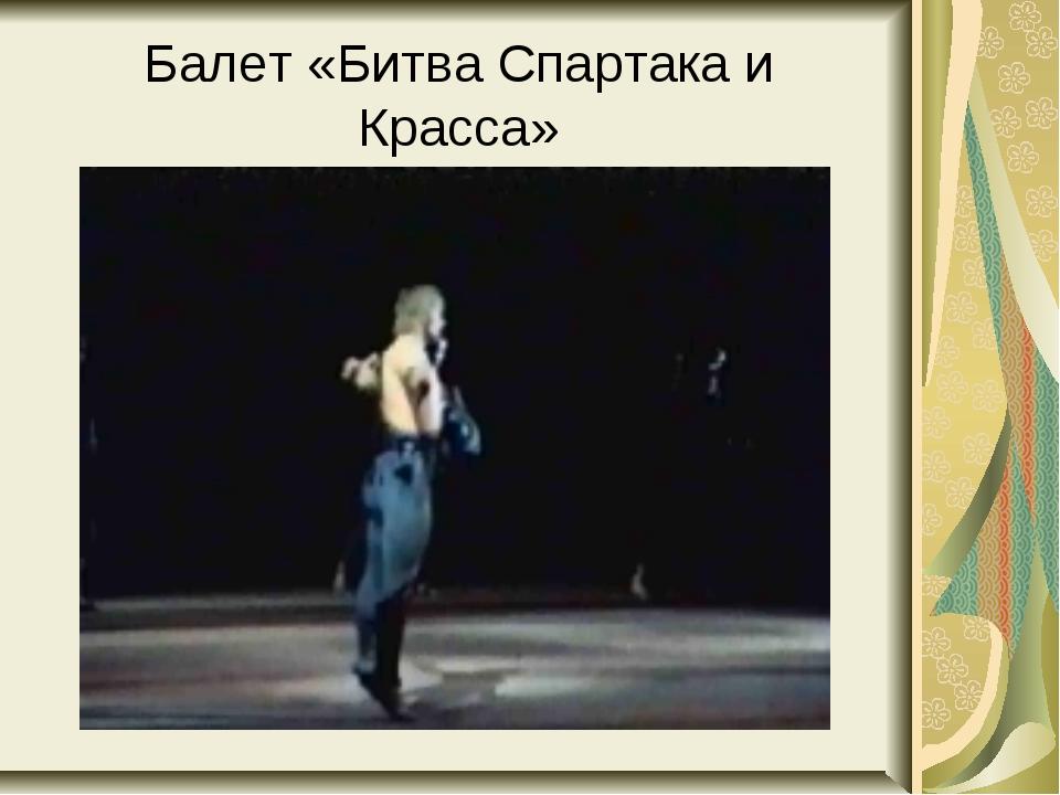 Балет «Битва Спартака и Красса»