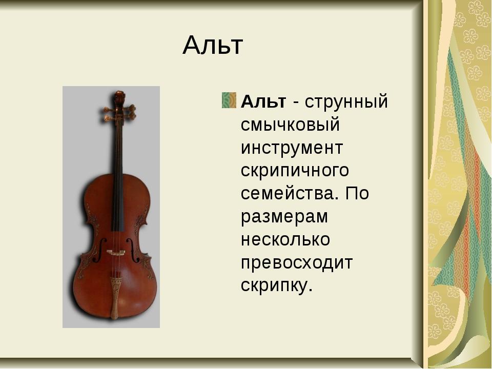 Альт Альт - струнный смычковый инструмент скрипичного семейства. По размерам...