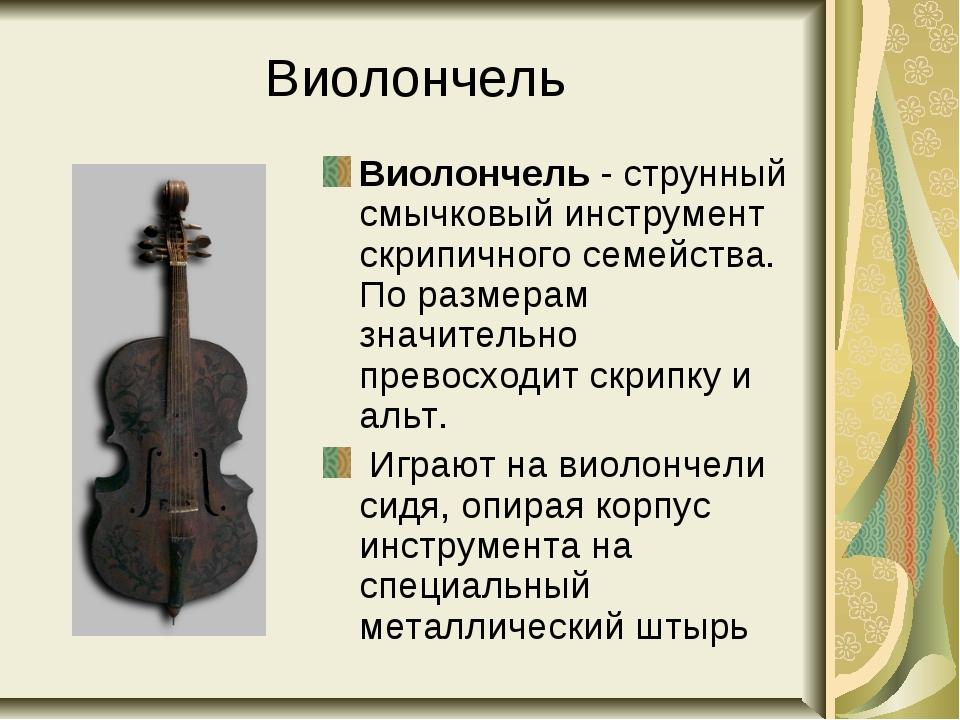 Виолончель Виолончель - струнный смычковый инструмент скрипичного семейства....