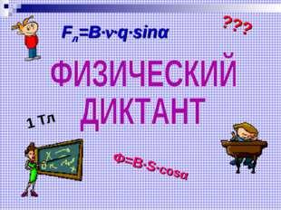 1 Тл Ф=В∙S∙cosα Fл=B∙v∙q∙sinα ???
