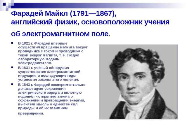 Фарадей Майкл (1791—1867), английский физик, основоположник учения об электро...