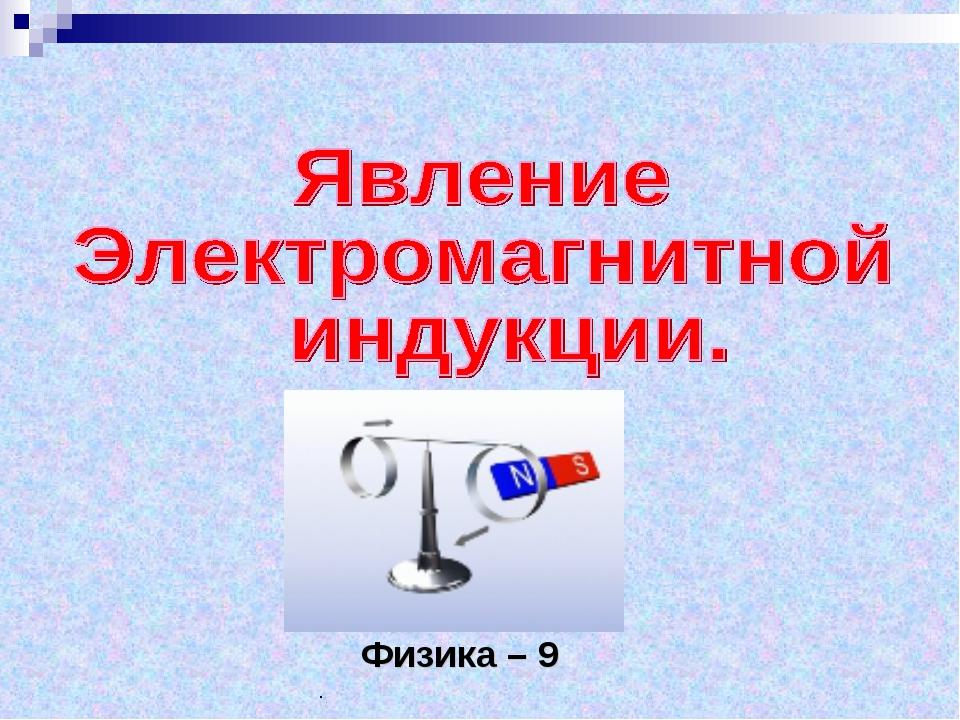 . Физика – 9 .