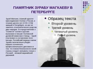 ПАМЯТНИК ЗУРАБУ МАГКАЕВУ В ПЕТЕРБУРГЕ Зураб Магкаев, главный идеолог присоеди