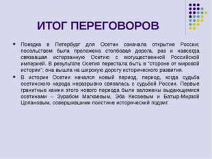 ИТОГ ПЕРЕГОВОРОВ Поездка в Петербург для Осетии означала открытие России; пос