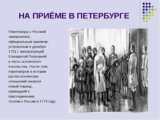 НА ПРИЁМЕ В ПЕТЕРБУРГЕ Переговоры с Россией завершились официальным приемом,...