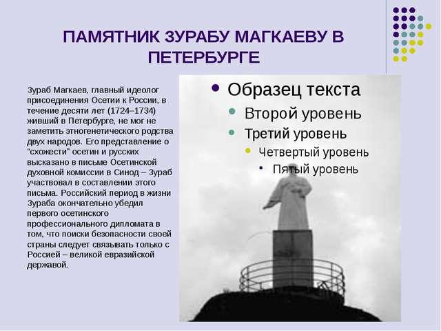 ПАМЯТНИК ЗУРАБУ МАГКАЕВУ В ПЕТЕРБУРГЕ Зураб Магкаев, главный идеолог присоеди...
