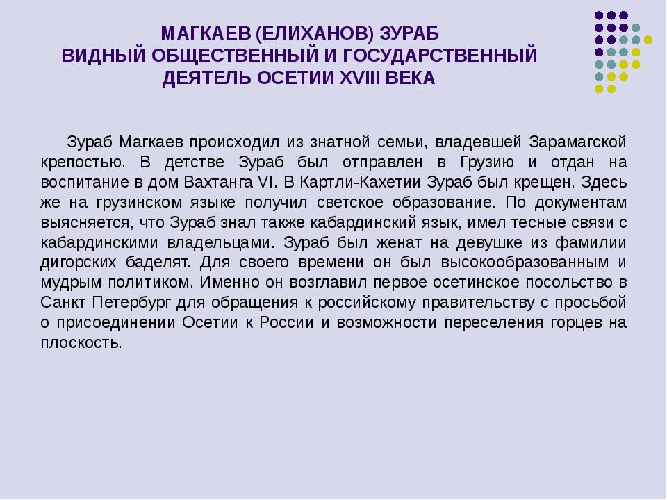 МАГКАЕВ (ЕЛИХАНОВ) ЗУРАБ ВИДНЫЙ ОБЩЕСТВЕННЫЙ И ГОСУДАРСТВЕННЫЙ ДЕЯТЕЛЬ ОСЕТИИ...
