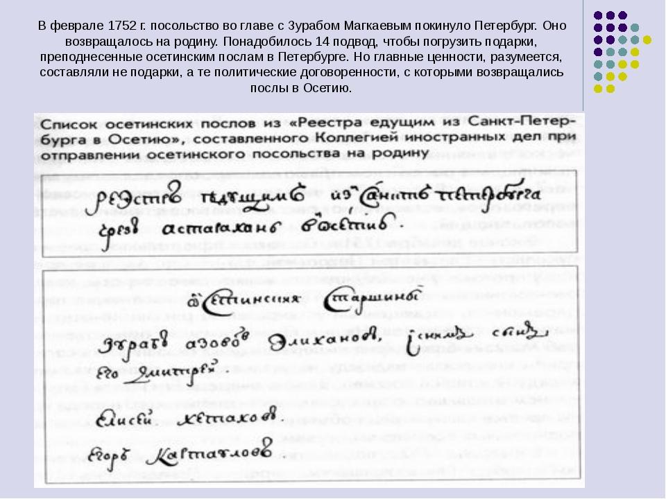 В феврале 1752 г. посольство во главе с Зурабом Магкаевым покинуло Петербург....