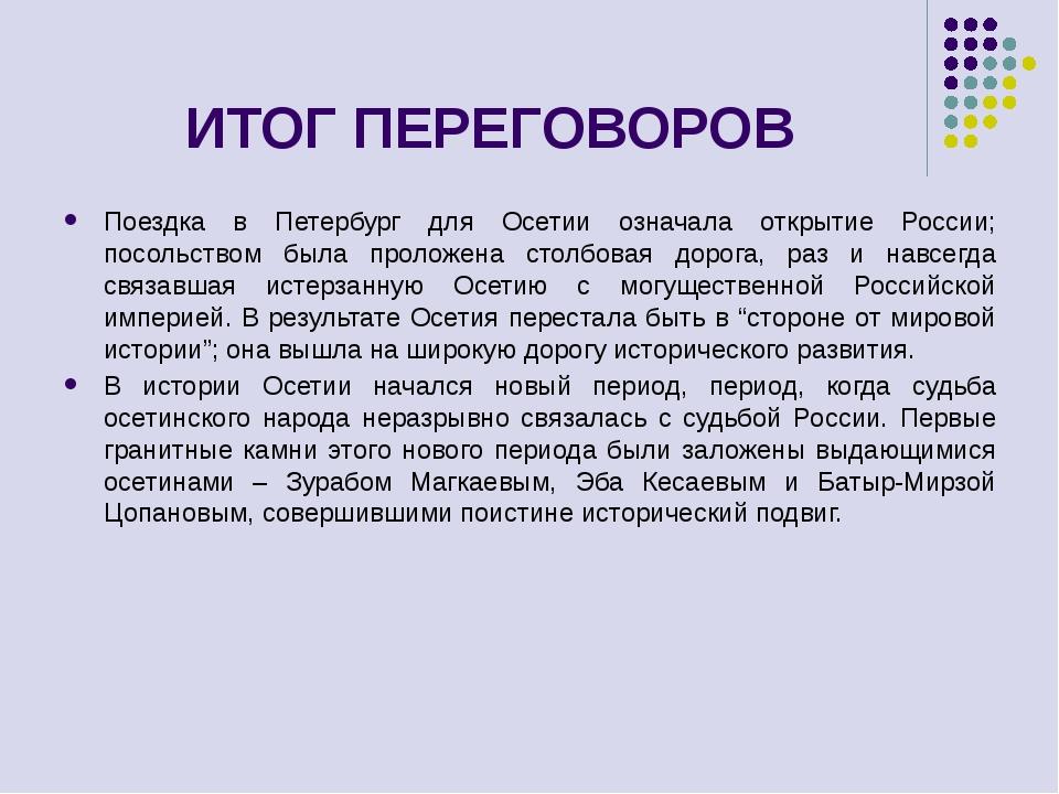 ИТОГ ПЕРЕГОВОРОВ Поездка в Петербург для Осетии означала открытие России; пос...