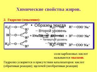Химические свойства жиров. 2. Гидролиз (омыление): Гидролиз ускоряется в прис