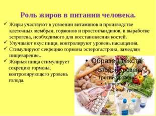 Роль жиров в питании человека. Жиры участвуют в усвоении витаминов и производ
