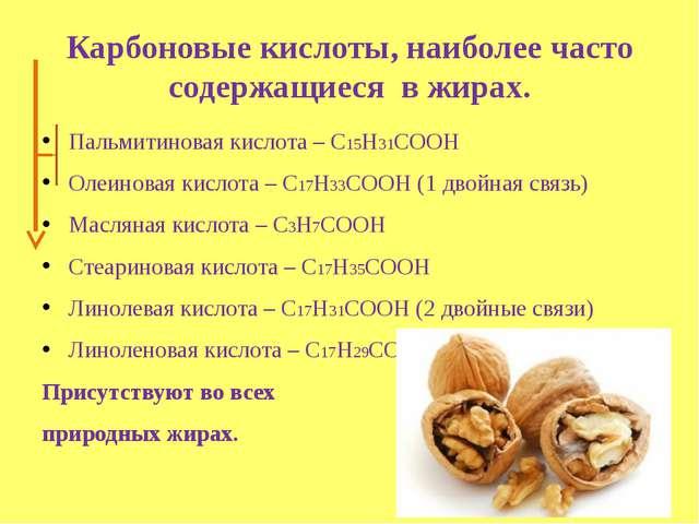 Карбоновые кислоты, наиболее часто содержащиеся в жирах. Пальмитиновая кислот...