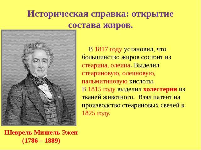 Историческая справка: открытие состава жиров. Шеврель Мишель Эжен (1786 – 188...