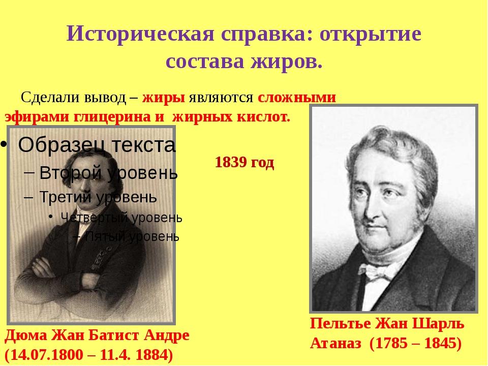 Историческая справка: открытие состава жиров. Дюма Жан Батист Андре (14.07.18...