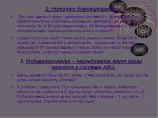 2. Неполное доминирование При скрещивании красноцветковых растений с белоцвет