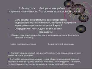 3. Тема урока: Лабораторная работа . Изучение изменчивости. Построение вариац