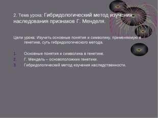 2. Тема урока: Гибридологический метод изучения наследования признаков Г. Мен