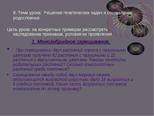 8. Тема урока: Решение генетических задач и составление родословных. Цель уро...