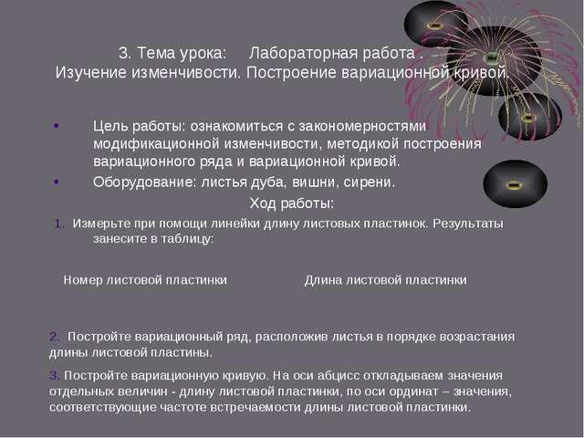 3. Тема урока: Лабораторная работа . Изучение изменчивости. Построение вариац...