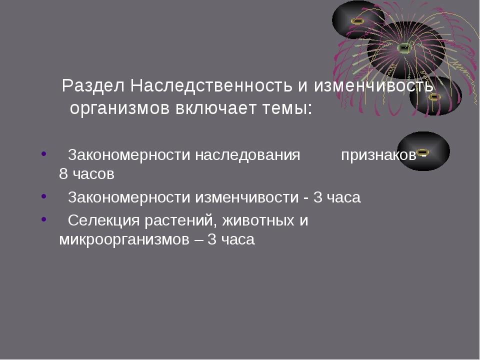 Раздел Наследственность и изменчивость организмов включает темы: Закономерно...