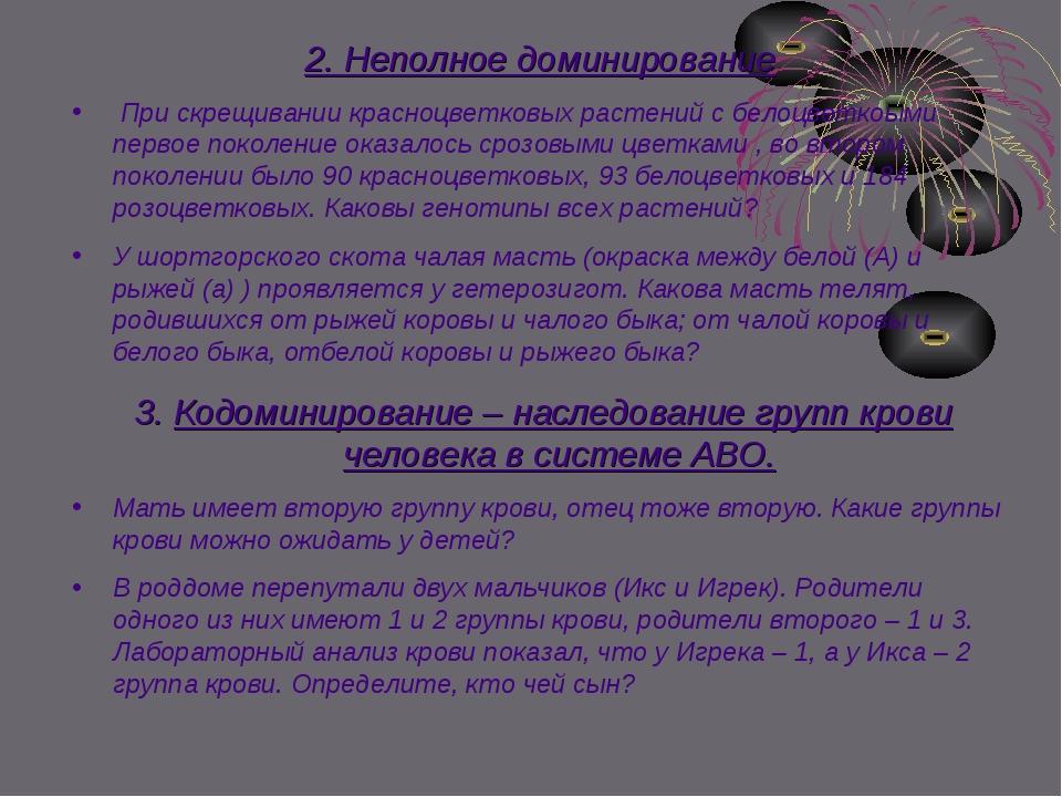 2. Неполное доминирование При скрещивании красноцветковых растений с белоцвет...