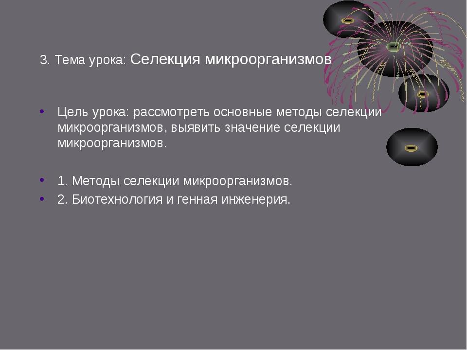 3. Тема урока: Селекция микроорганизмов Цель урока: рассмотреть основные мето...