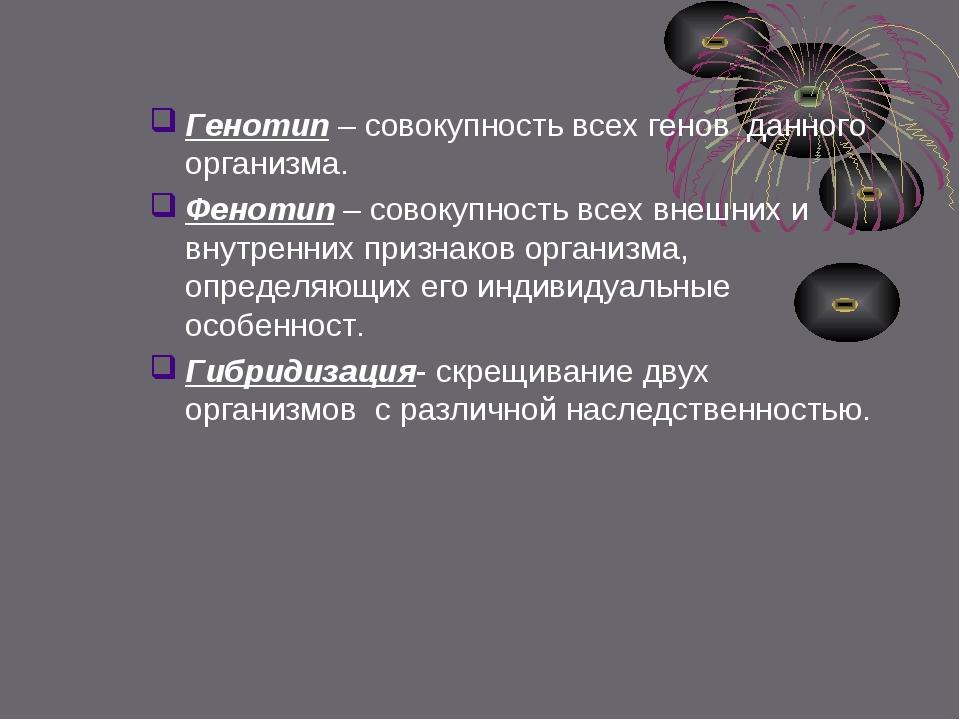 Генотип – совокупность всех генов данного организма. Фенотип – совокупность...