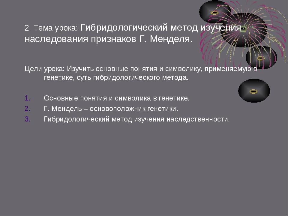 2. Тема урока: Гибридологический метод изучения наследования признаков Г. Мен...