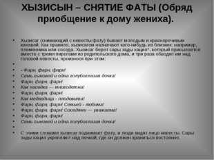 ХЫЗИСЫН – СНЯТИЕ ФАТЫ (Обряд приобщение к дому жениха).  Хызисаг (снимающи