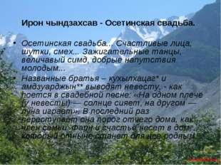 Ирон чындзахсав - Осетинская свадьба. Осетинская свадьба... Счастливые лица,
