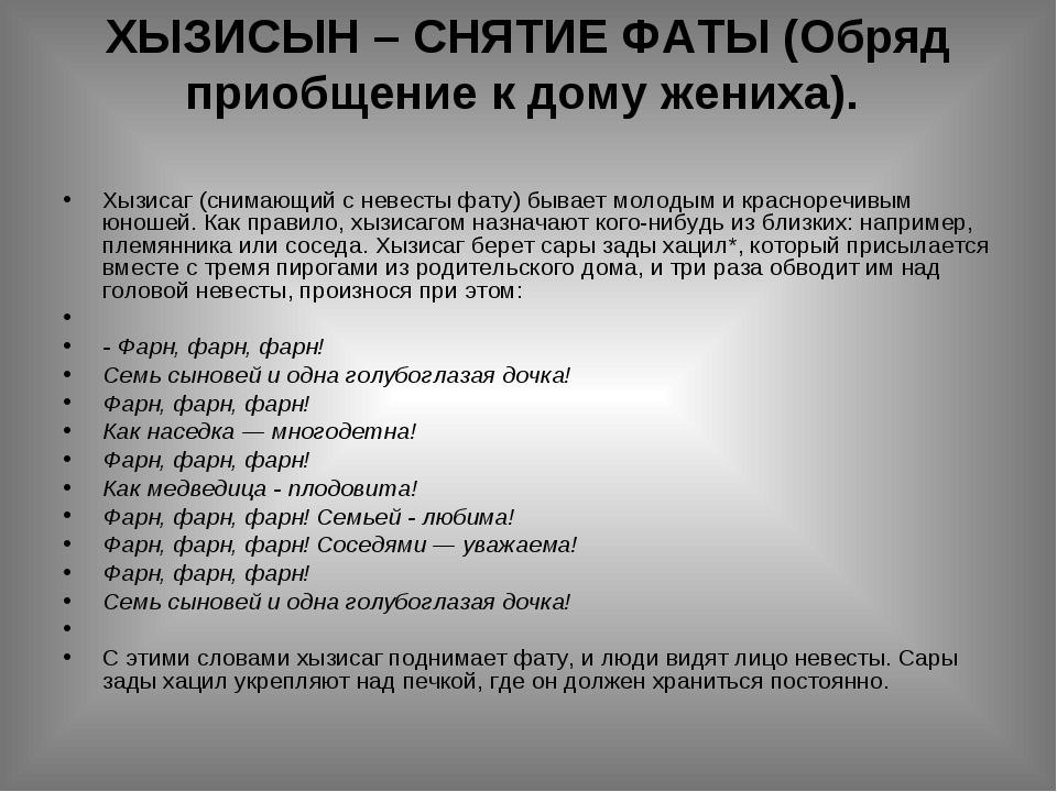 ХЫЗИСЫН – СНЯТИЕ ФАТЫ (Обряд приобщение к дому жениха).  Хызисаг (снимающи...