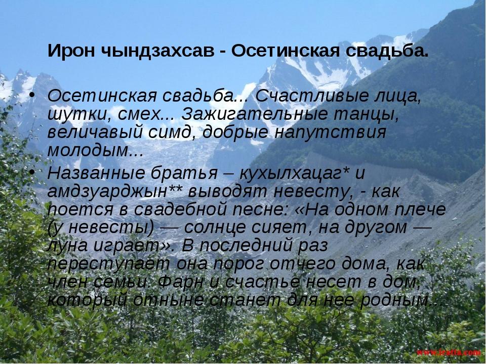 Ирон чындзахсав - Осетинская свадьба. Осетинская свадьба... Счастливые лица,...