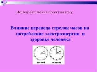Исследовательский проект на тему: Влияние перевода стрелок часов на потребле